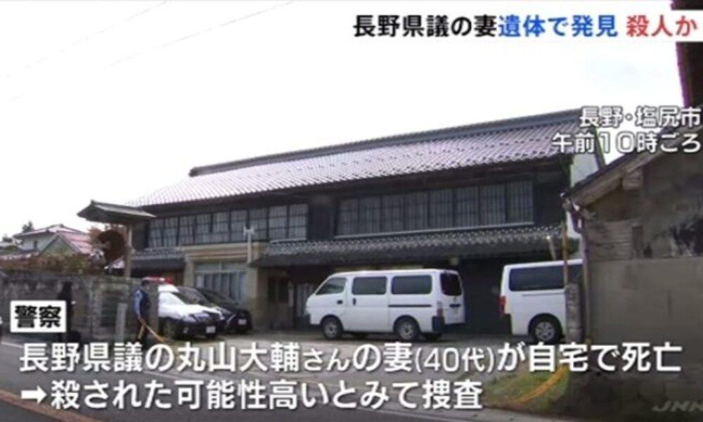 長野県塩尻市にある住宅で県会議員の妻が首を絞められ殺害された遺体