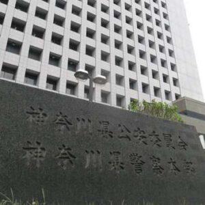 神奈川県警の現職警察官が遺体の搬送を巡る収賄の疑いで逮捕
